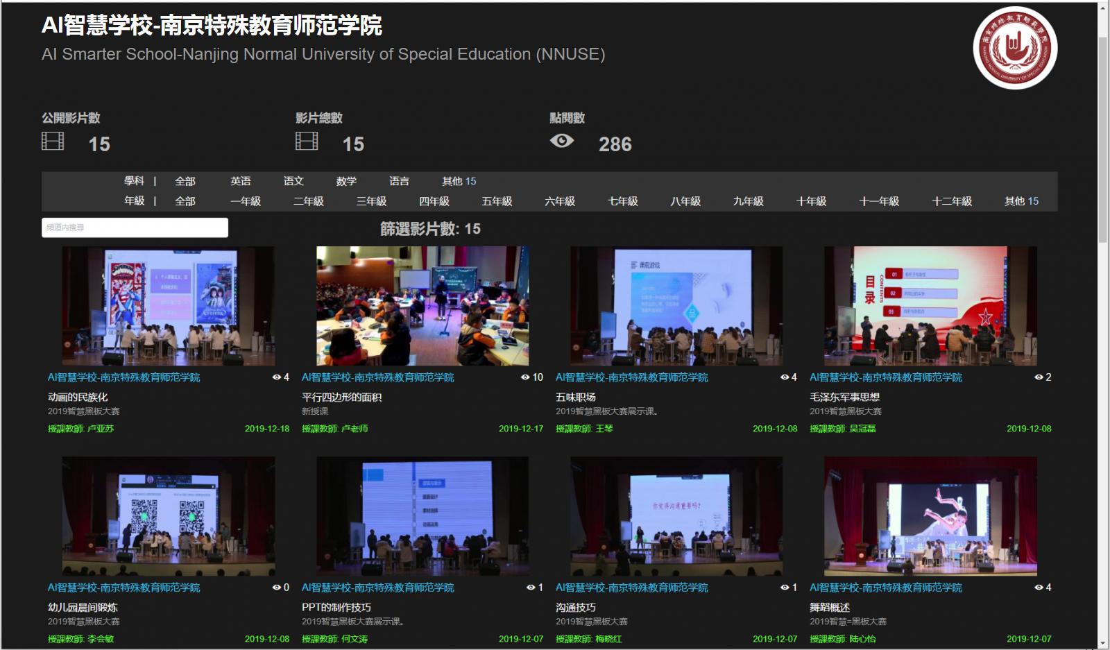 南京特殊教育師範學院蘇格拉底課例專屬頻道