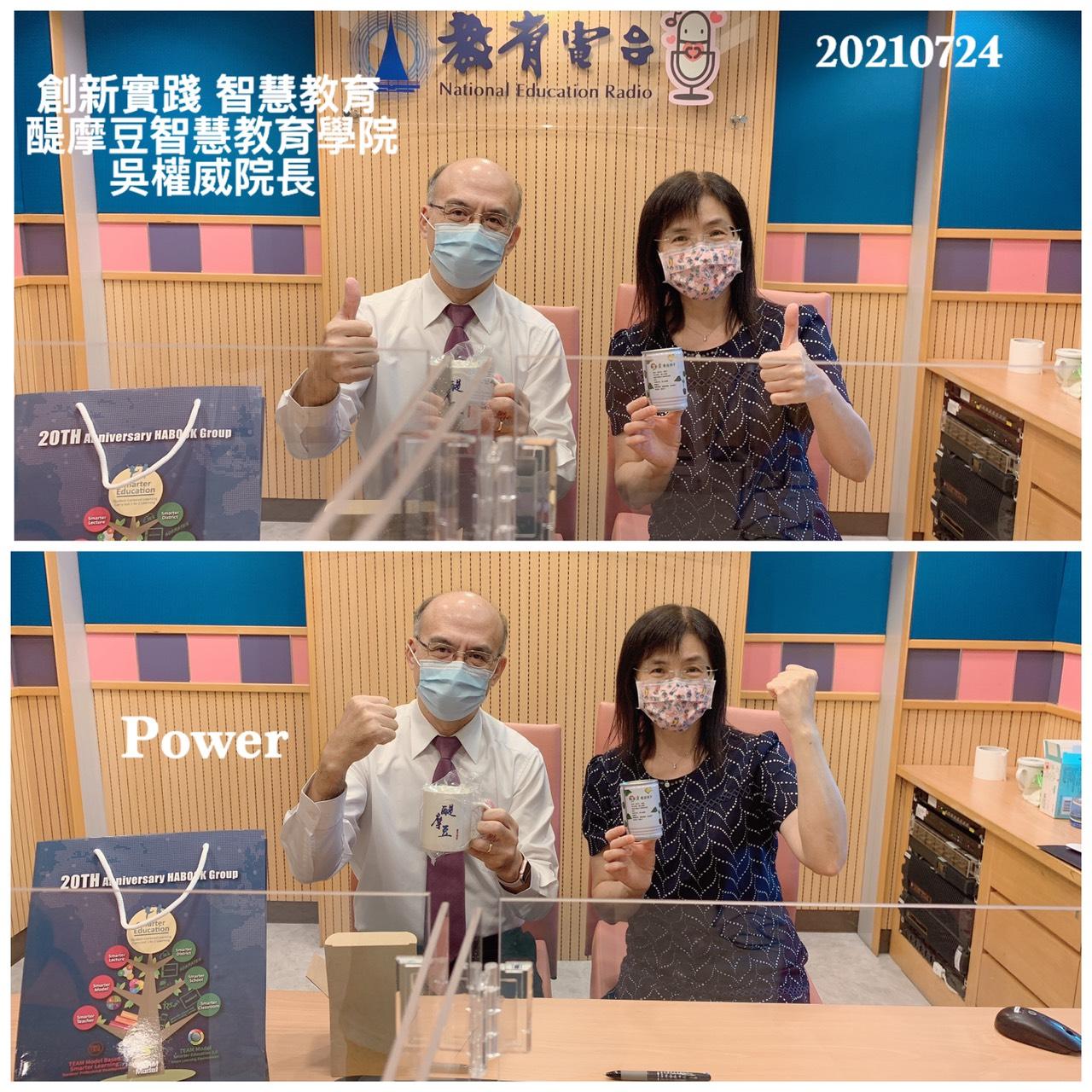吳權威院長接受教育廣播電台節目專訪